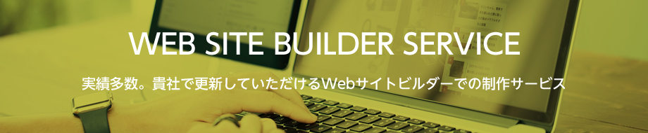 Webサイトビルダー制作サービス 実績多数。貴社で更新していただけるWebサイトビルダーでの制作サービス