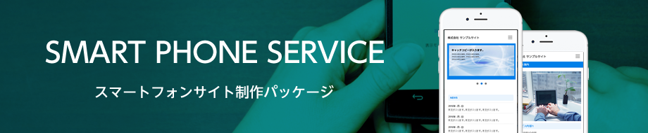 スマートフォンサイト制作パッケージ