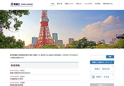 東機工(東京都機械工具商業協同組合)制作事例へ