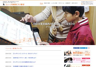ミューズ林田ピアノ教室制作事例へ