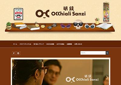 Occhiali-sanzi|オキアリサンジ制作事例へ