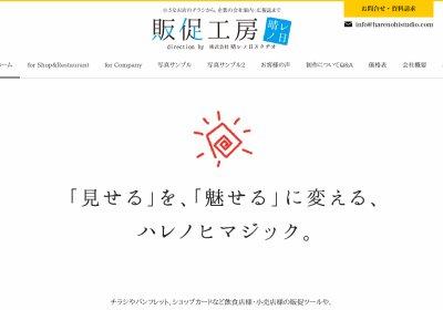 株式会社晴レノ日スタヂオ制作事例へ