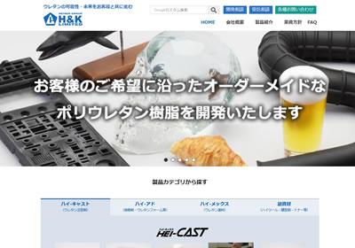 エッチ・アンド・ケー株式会社制作事例へ