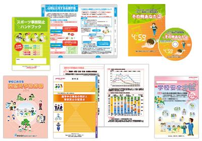 日本スポーツ振興センター学校安全部制作事例へ