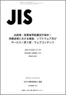 JIS規格資料の表紙
