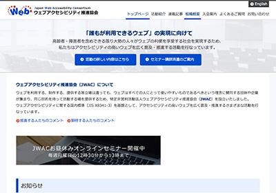 ウェブアクセシビリティ推進協会(JWAC)制作事例へ