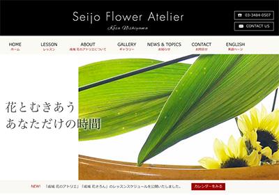 成城 花のアトリエ制作事例へ