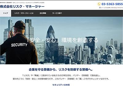 株式会社リスク・マネージャー制作事例へ