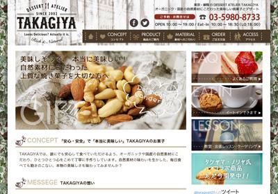 TAKAGIYA制作事例へ