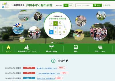 公益財団法人 戸田市水と緑の公社制作事例へ