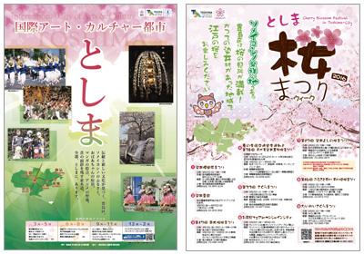 豊島区文化観光課制作事例へ