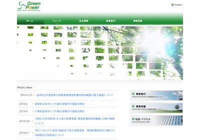 株式会社グリーンパワーインベストメント制作事例へ