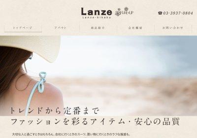 株式会社ランゼ企画制作事例へ