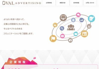 株式会社オーバル・アドバタイジング制作事例へ