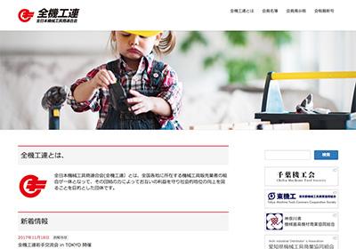 全日本機械工具商連合会制作事例へ
